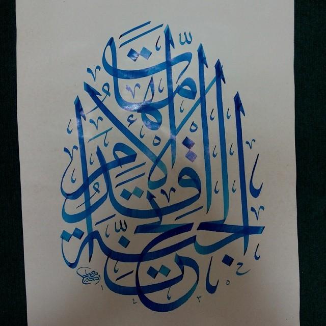 Karya Kaligrafi لوحة التمرين من عملي….- Isep Misbah
