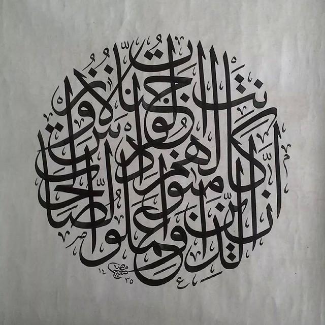 Karya Kaligrafi karyaku di atas warraq muqohhar,  2014…- Isep Misbah