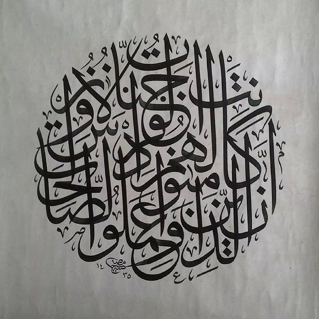 Karya Kaligrafi karyaku di atas warraq muqohhar,  2014...- Isep Misbah 9