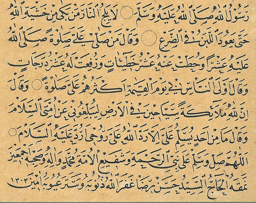 الحاج حسن رضا رحمه الله…