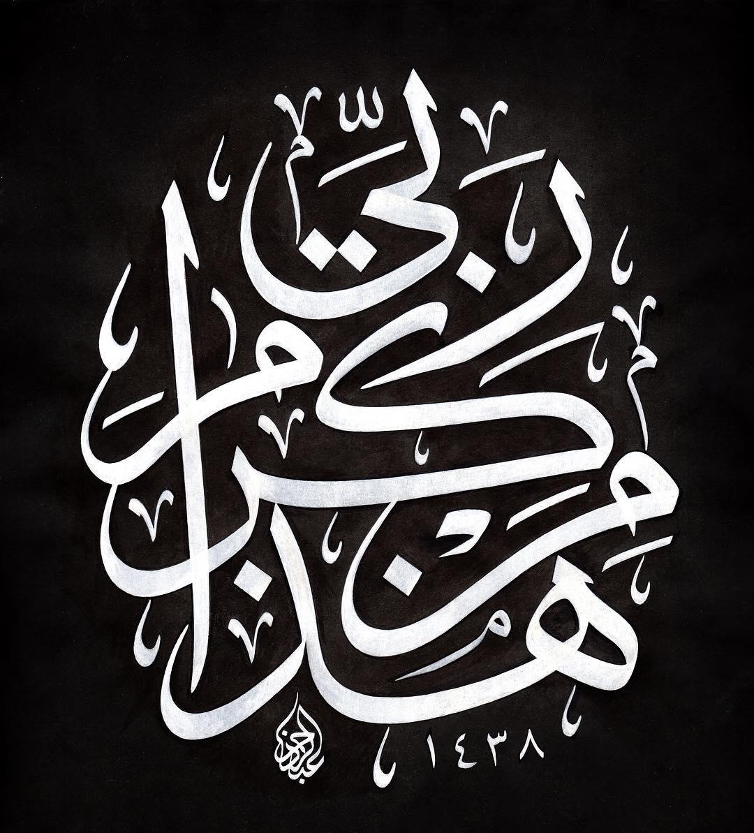 Work Calligraphy هذاَ مِنْ كَرَمِ رَبِّي  Bu Rabbimin keremindendir.  This is from the generosity…- Abdurrahman Depeler