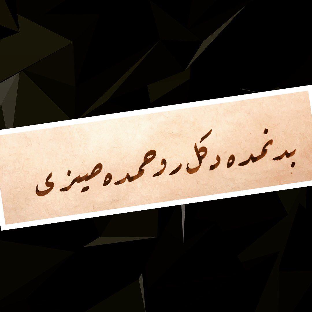 Donwload Photo Bedenimde değil ruhumda sızı. #calligraphy #kaligrafi #lettering #art #design #y…- hattat_aa
