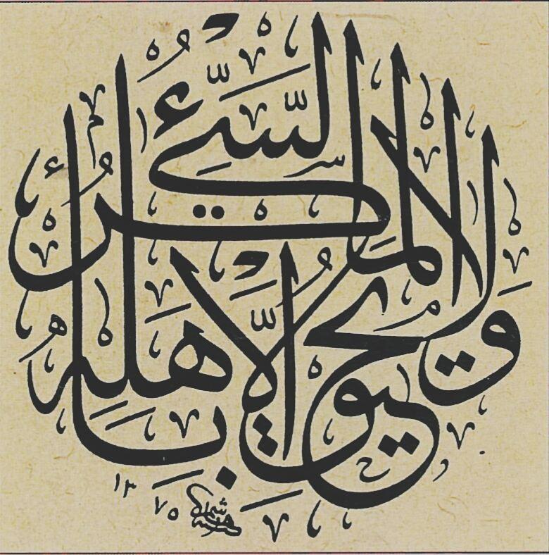 Donwload Photo Hâşim Muhammed el-Bağdâdî'nin celî sülüs levhası . . . . . . . #artwork #art #sa…- Zembil Sanat