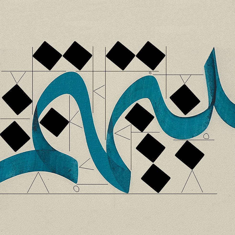 Donwload Photo Kaligrafi Detay #sülüs #celisulus #art #arabic #islamicart #calligraphy #calligrapher #tas…- Osman Ozcay