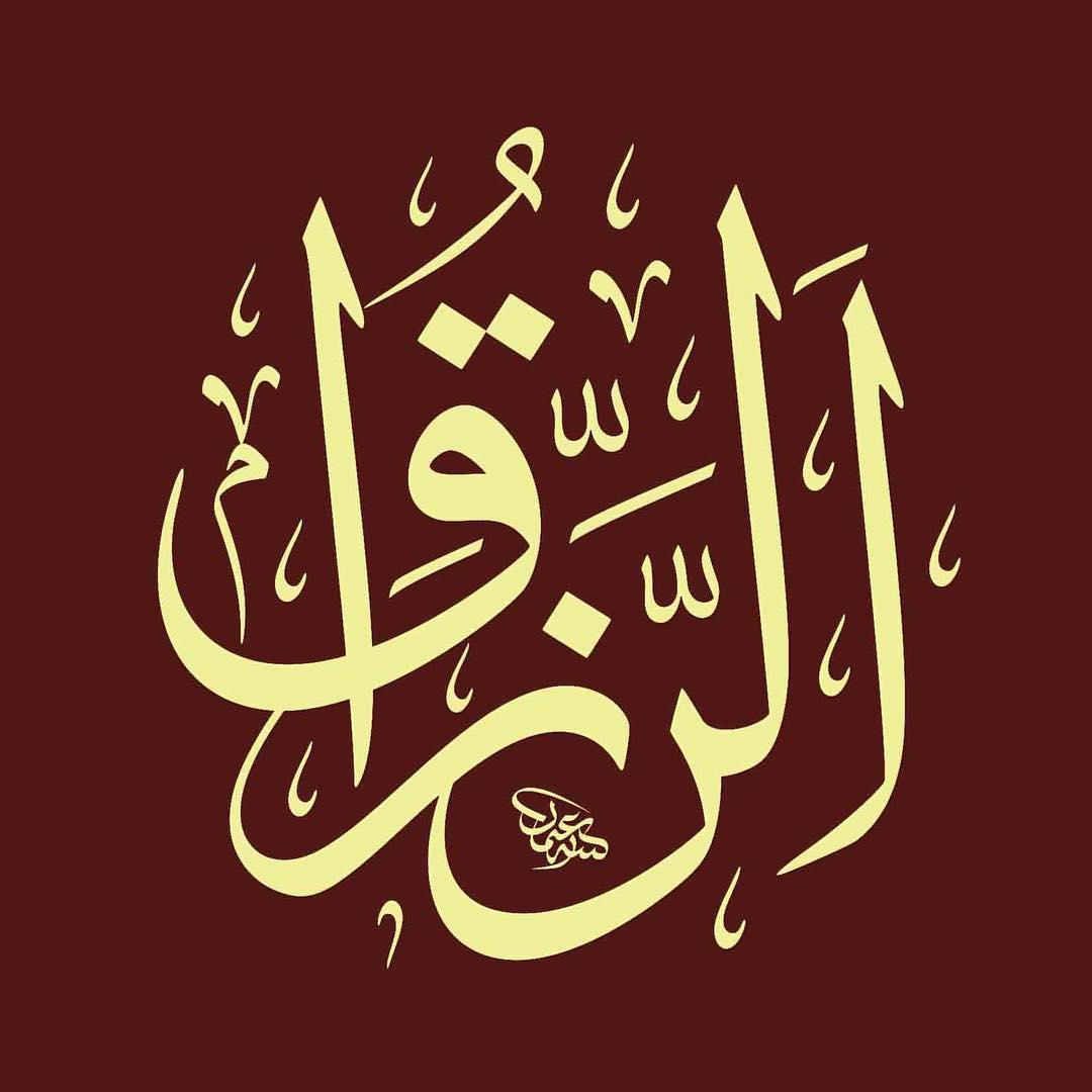 Donwload Photo Kaligrafi Er-Rezzak ( cc ) #hat #hattat #hatsanati #sulus #sülüs#art #calligraphy #calligr…- Osman Ozcay