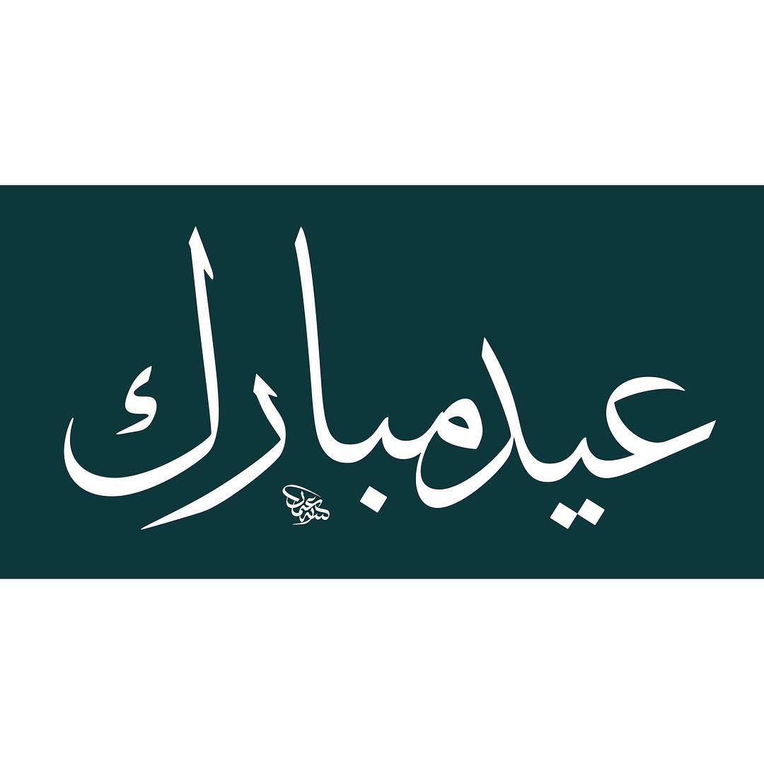 Donwload Photo Kaligrafi Hayırlı bayramlar #hat #hattat #hatsanatı #calligraphy #calligrapher #sanat #ser…- Osman Ozcay