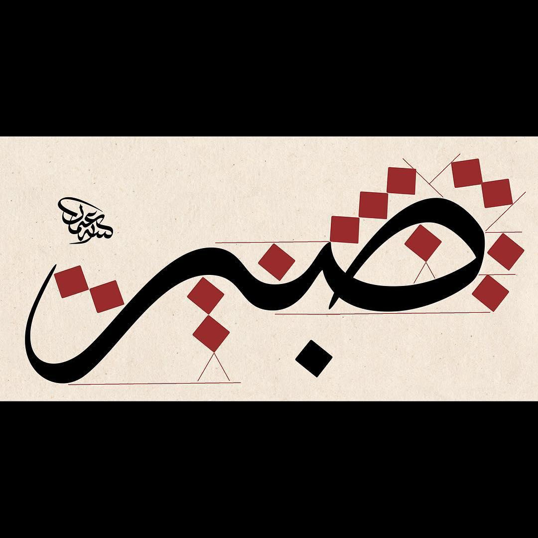 Donwload Photo Kaligrafi Sabır #art #sülüs #sanat #hattat #hat #hatsanatı #calligraphy #calligrapher #ist…- Osman Ozcay