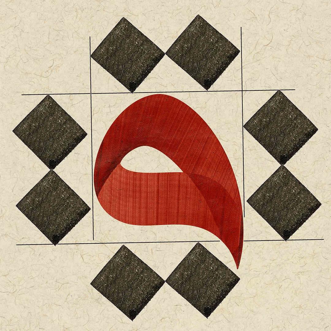 Donwload Photo Kaligrafi Vav #arabic #art #sülüs #sergi #hat #hattat #hatsanatı #ottoman #calligraphy #ca…- Osman Ozcay