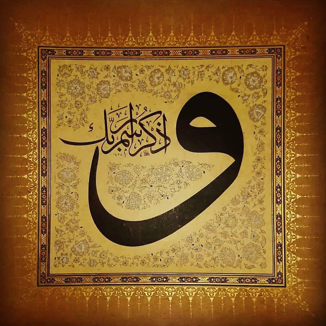 Donwload Photo Khat Art by @aye.zen7 @yilmazturan_  #islamicart #artwork #calligraphy #sanat #hatsan…