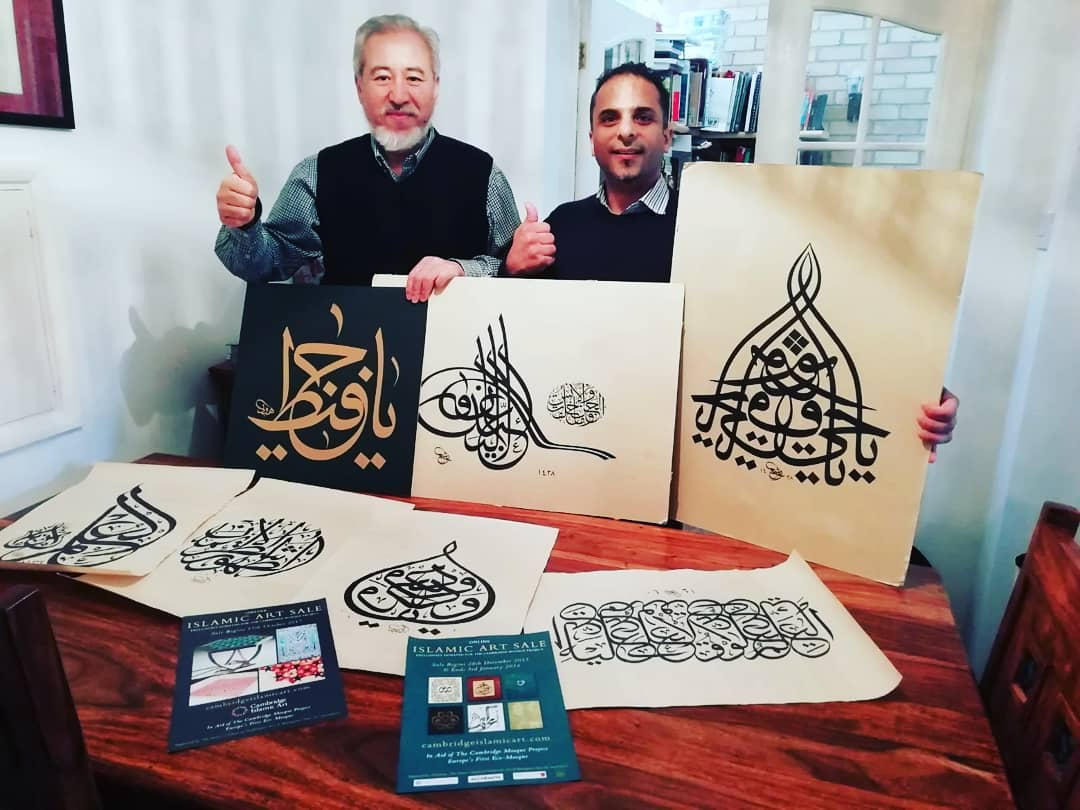 Donwload Photo Khat Unik Hattat Hajji Nurudeen (China) and Mr. Sharjil of Cambridge Islamic Art, displayi… – Yushaa Abdullah
