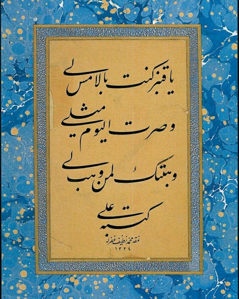 Donwload Photo Mehmed Nazif Bey. . . . . . . . #artwork #art #sanatetkinligi #sanat #hattat #ha…- Zembil Sanat