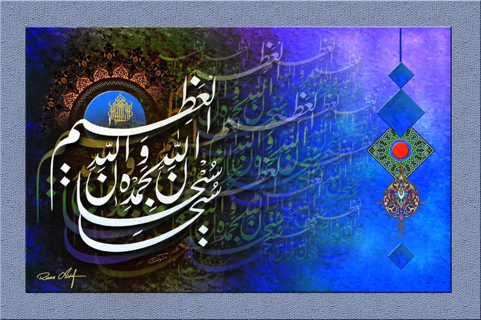 Download من أعمال الأستاذ رانا آصف Rana Asif 13