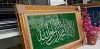 Download Hiasan Kaligrafi Dinding - Lailaha Illallah - 0012 3