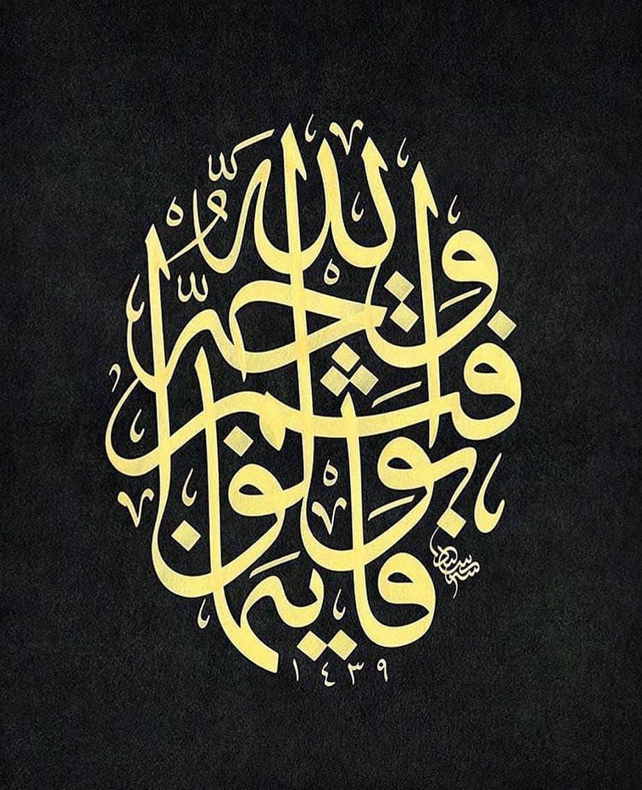 Download Photo Kaligrafi اثر استاد سید احمد دپلر از ترکیه  #kalem #güzel #oku #kaligrafi #Çeyrek_mil #yal…- Vahedi Masoud