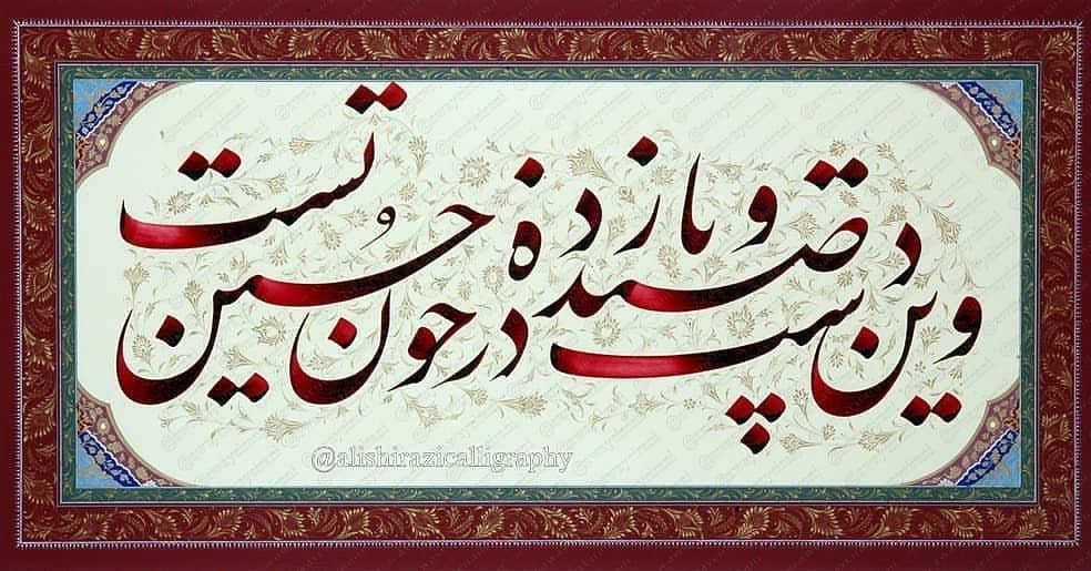 Download Photo Kaligrafi اثر استاد شیرازی وین صید دست و پا زده در خون حسین تست….. . . . . . . #اربعین  …- Vahedi Masoud