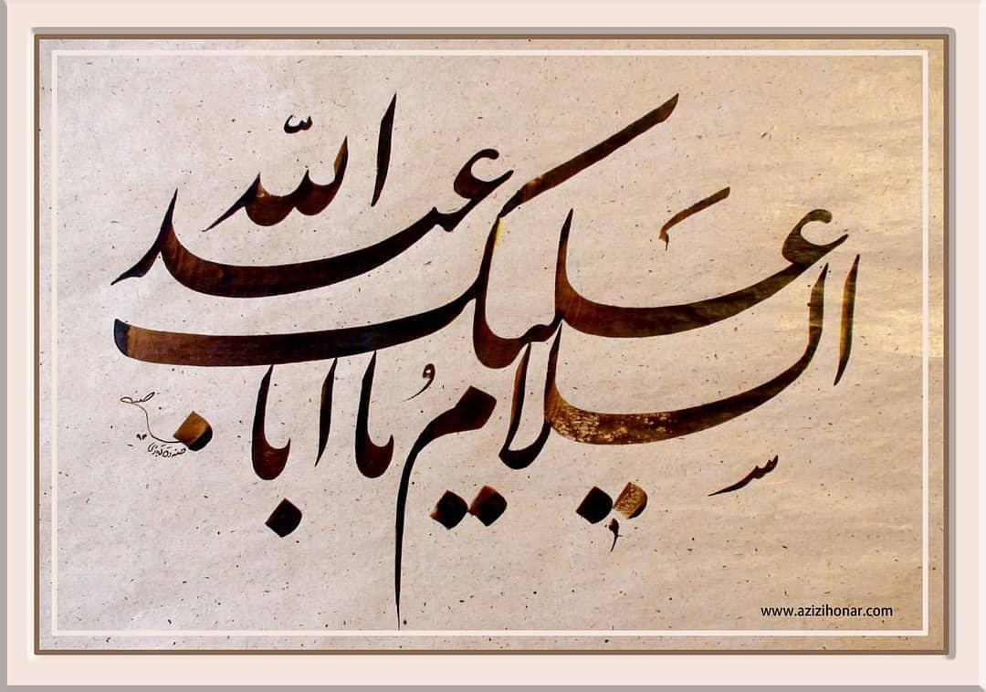 Download Photo Kaligrafi اثر استاد صندوق آبادی السلام علیک یا اباعبدالله . . . . . . . . #kalem #güzel #o…- Vahedi Masoud