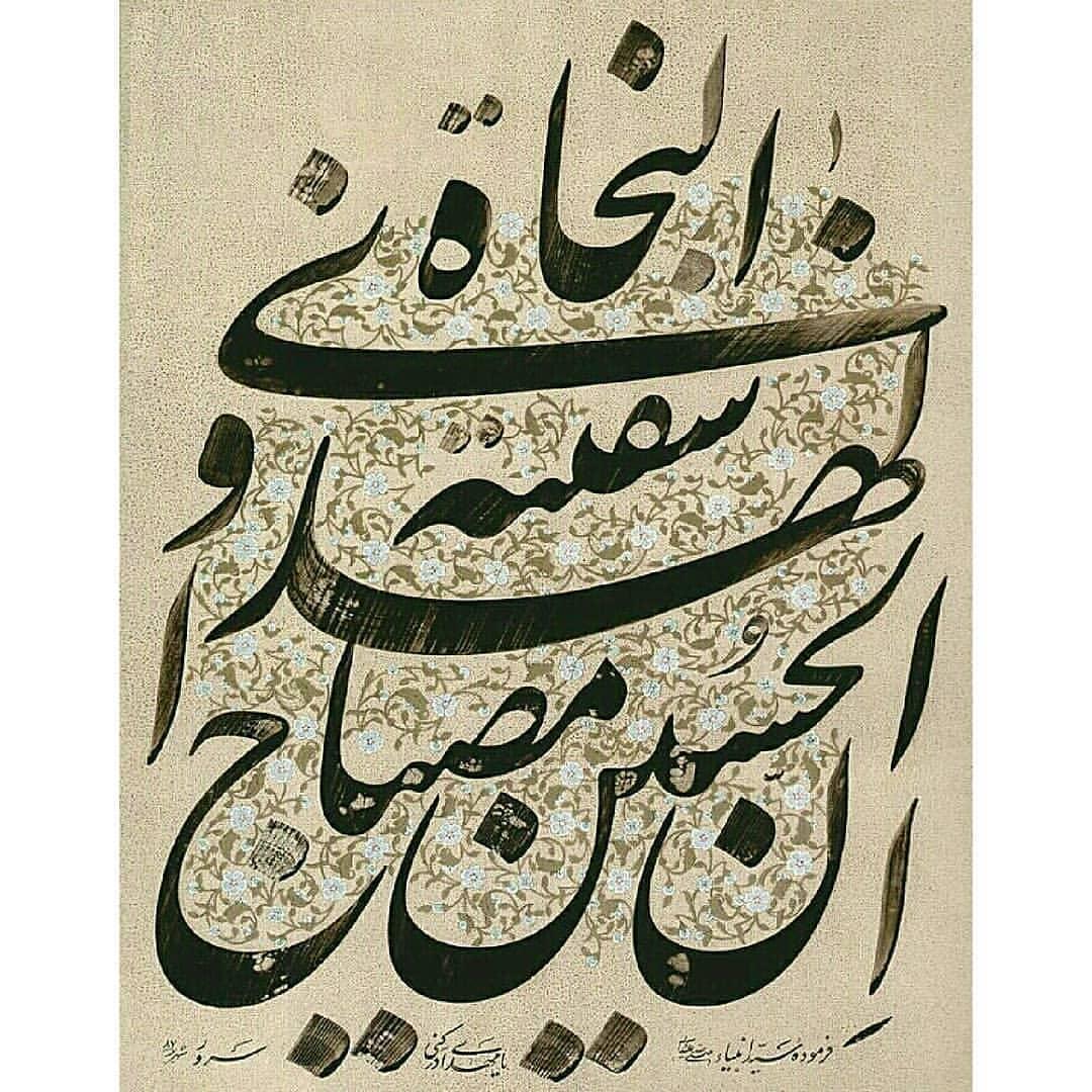 Download Photo Kaligrafi اثر زیبای آقای سید ابوالفضل سرور سایز اثر  ۱۰۰ در ۷۰  #یاحسین . . . . . . #kalem…- Vahedi Masoud