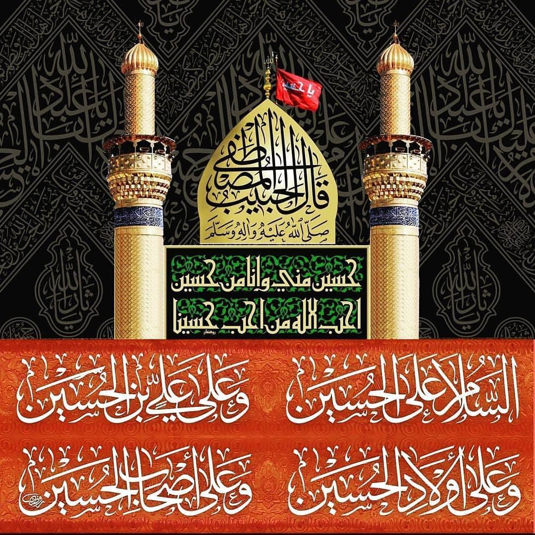 Download Photo Kaligrafi اربعین حسینی تسلیت باد . . . . . . #اربعین  #یاحسین  #کربلا  #امام_حسين #کربلای_…- Vahedi Masoud