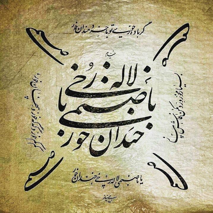 Download Photo Kaligrafi …- Vahedi Masoud