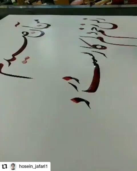 Foto Karya Kaligrafi #repost @hosein_jafari1 . . . FARISI . . . #kaligraferindonesia...- kaligrafer Indonesia posting ulang 1
