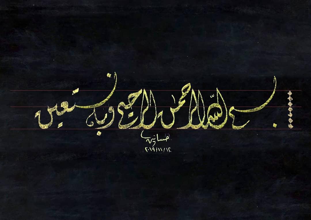 Karya Kaligrafi بسم الله الرحمن الرحيم وبه نستعين #سبورة_عل_ماشي #ديواني_مصري #مدرسة_الخطوط 12/1…- H Mokhtar