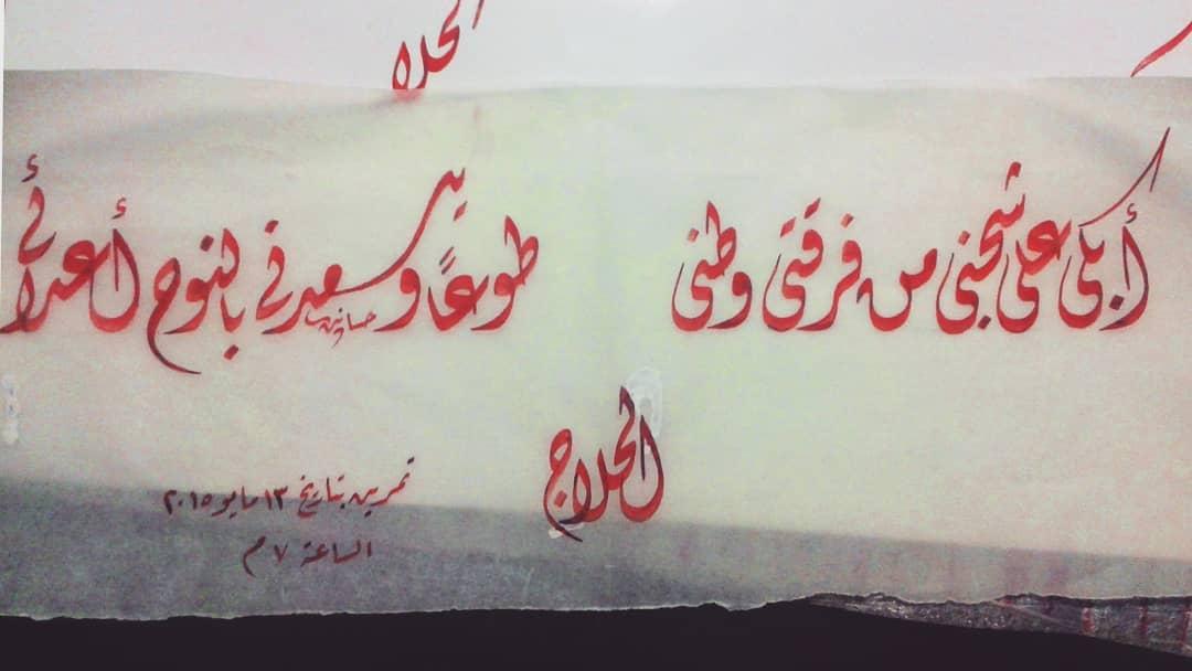 Karya Kaligrafi تمرين قديم  #وطني #الحلاج…- H Mokhtar