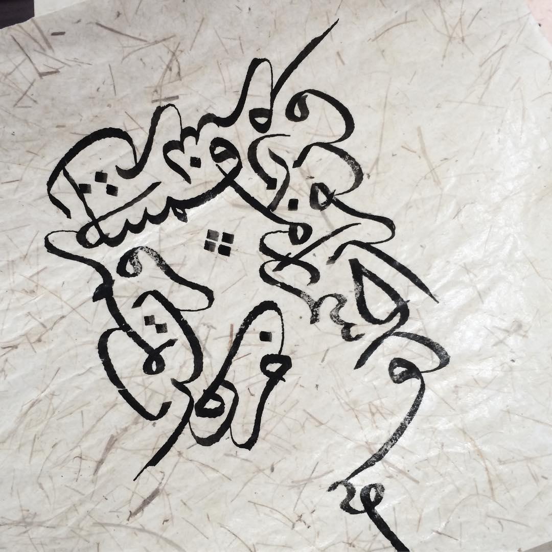 Karya Kaligrafi عندما يكون القلم مؤنسا ..ومتى كان غير ذلك…- jasssim Meraj