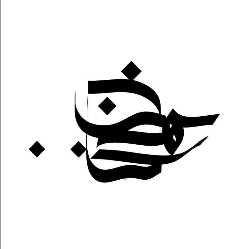 Karya Kaligrafi غنايم private commission , kuwait 2014 #sabah  #kuwait  80 x 80 cm #MiddleEast #…- Sabah Arbilli