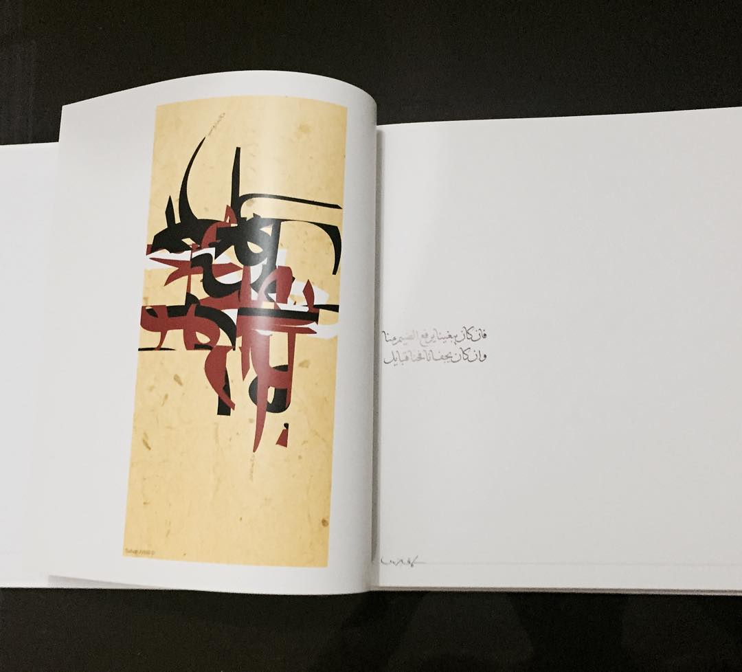 Karya Kaligrafi ومازلنا مع كتاب المؤسس ٢٠١٢ ، my artworks in 2012 almoases book . اهداء للجميع #…- Sabah Arbilli