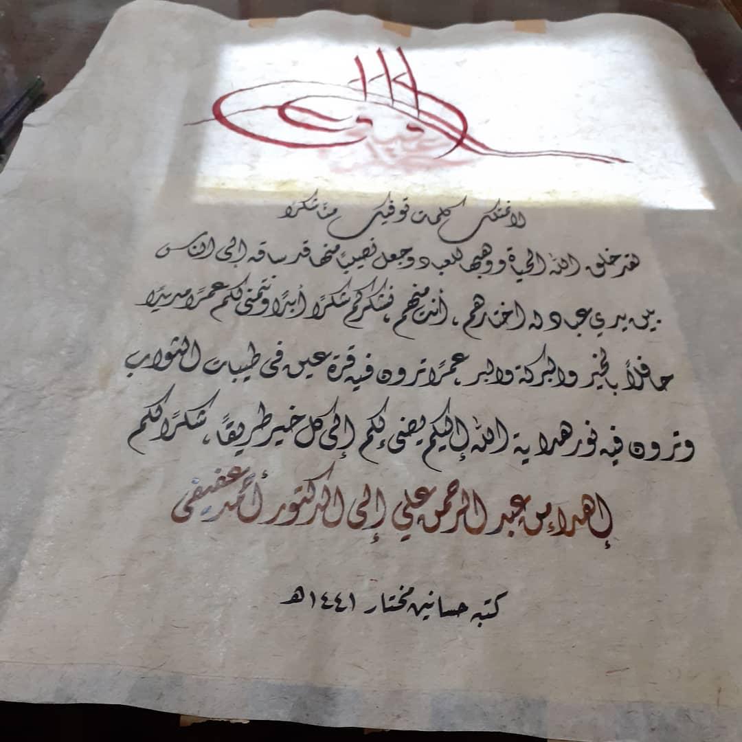 Karya Kaligrafi ...- H Mokhtar 11