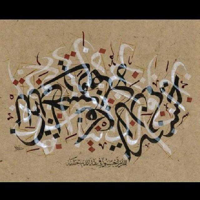 Karya Kaligrafi Abstract calligraphy by sabah arbilli 2011.  #sabaharbilli  #modern #arbilli #ar…- Sabah Arbilli