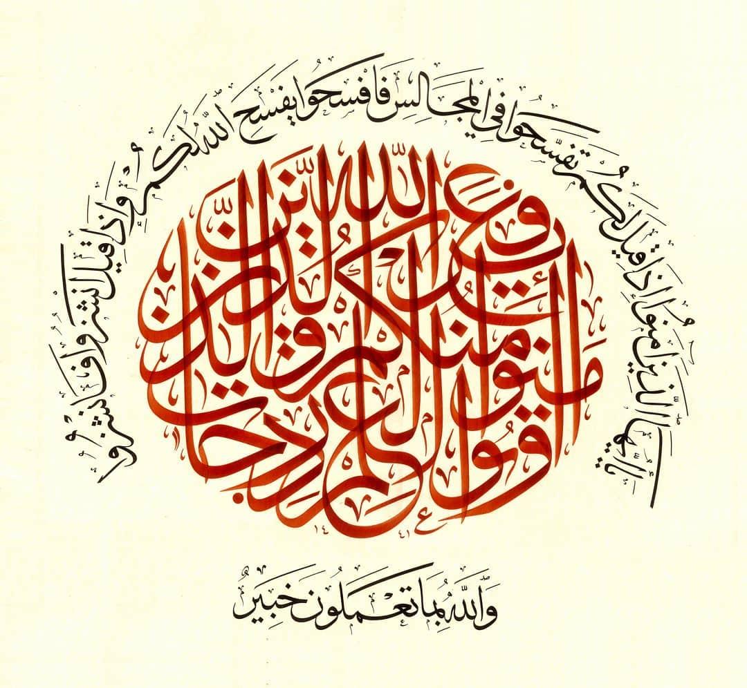 Karya Kaligrafi Al Mujadalah : 11  Calligrapher : @huda_purnawadi  Indonesia…- Huda Purnawadi –  karya kaligrafi kompetisi Waraq Muqohhar