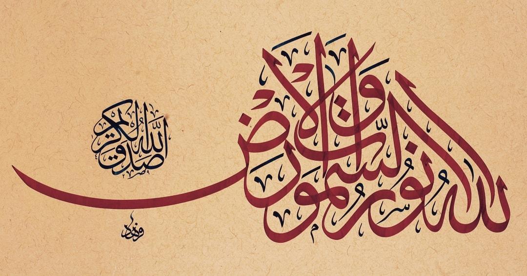 Karya Kaligrafi Allahu nurussemavâti ver ard….- Ferhat Kurlu