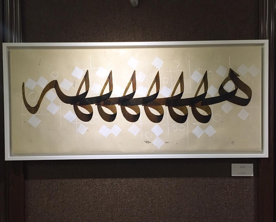 Karya Kaligrafi Iam still laughing #exhibition #sabah #arbilli #artist #sabaharbilli #MiddleEast…- Sabah Arbilli