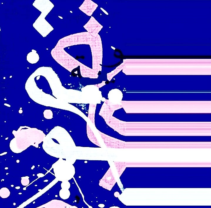 Karya Kaligrafi Identity  2  All discomfort comes from suppressing your true identity.  Mix medi…- Sabah Arbilli