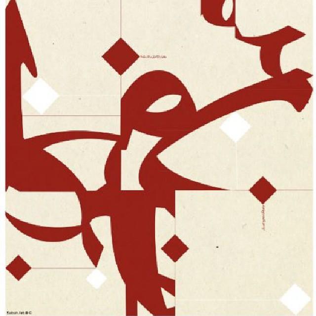 Karya Kaligrafi Modern calligraphy by sabah arbilli  2012 first investment bank collection #saba…- Sabah Arbilli