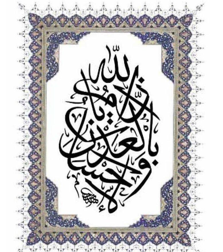 Karya Kaligrafi My old collection 2011  #exhibition #sabah #arbilli #artist #sabaharbilli #Middl…- Sabah Arbilli
