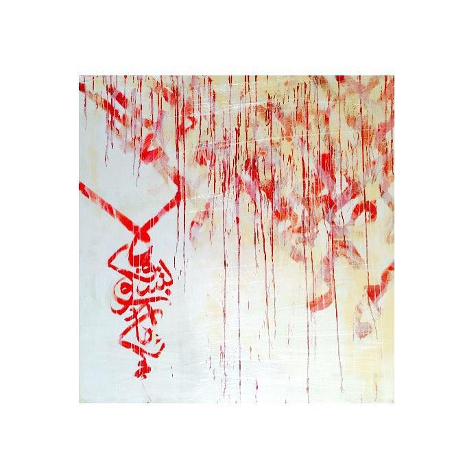 Karya Kaligrafi Private collection 2015. لا تسفكون دماءكم  #sabaharbilli  180×180 cm.  #MiddleEa…- Sabah Arbilli