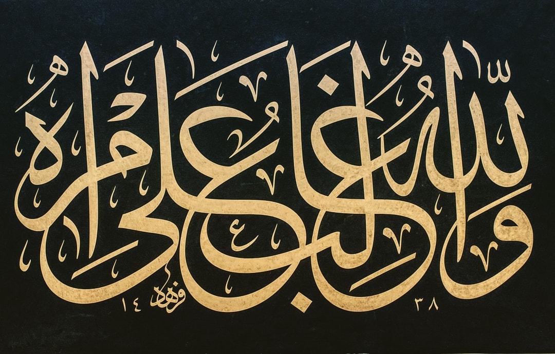 Karya Kaligrafi Vallahu ğalibun alaa emrih….- Ferhat Kurlu