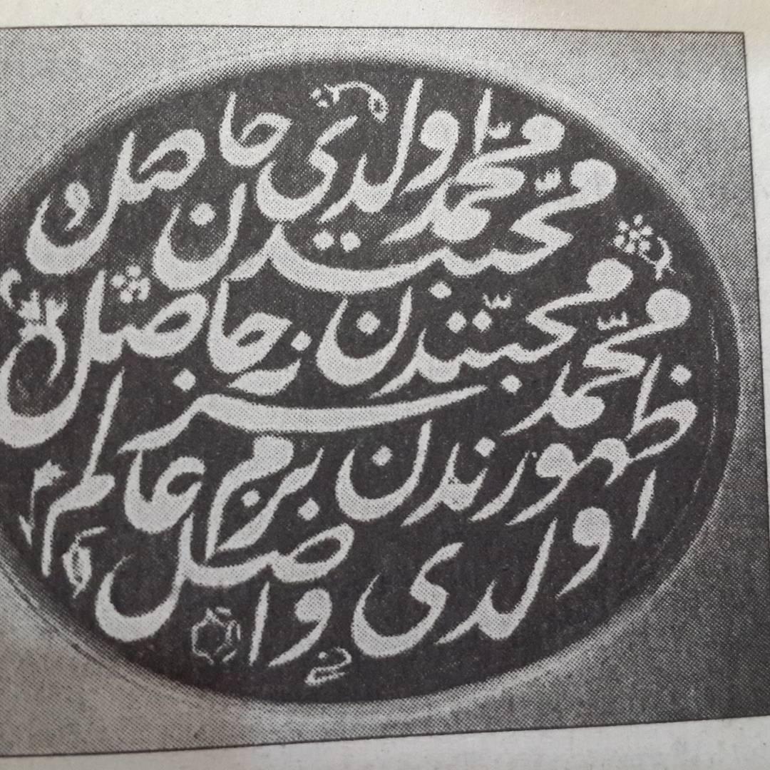Pertevniyal valide sultanın mührü..i... 11