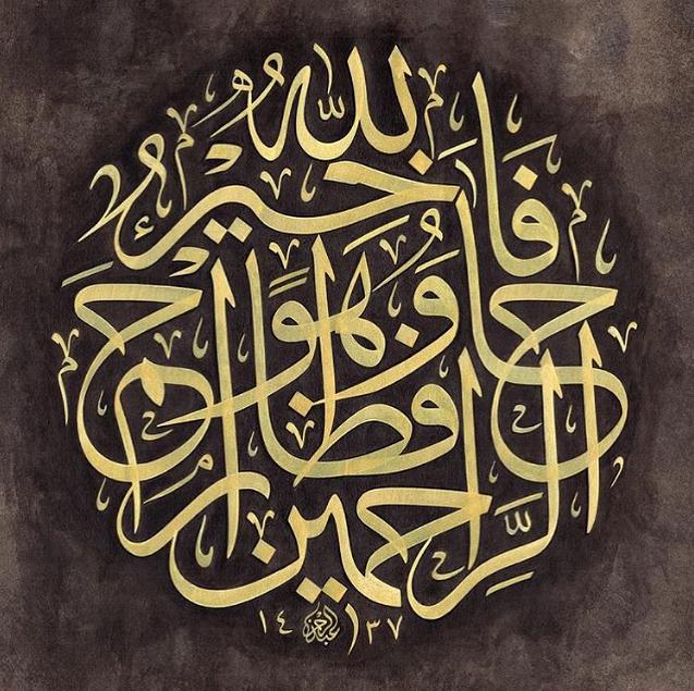 Work Calligraphy فَاللّهُ خَيْرٌ حَافِظًا وَهُوَ أَرْحَمُ الرَّاحِمِينَ  Allah en iyi koruyandır …- Abdurrahman Depeler