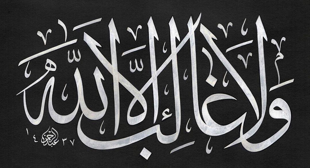 Work Calligraphy ولا غالب إلا الله  Allah'dan başka gâlib yoktur.  #15temmuz...- Abdurrahman Depeler 4