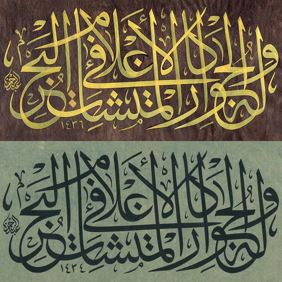 Work Calligraphy وَلَهُ الْجَوَارِ الْمُنشَآتُ فِي الْبَحْرِ كَالْأَعْلَامِ  Denizde akıp giden v…- Abdurrahman Depeler