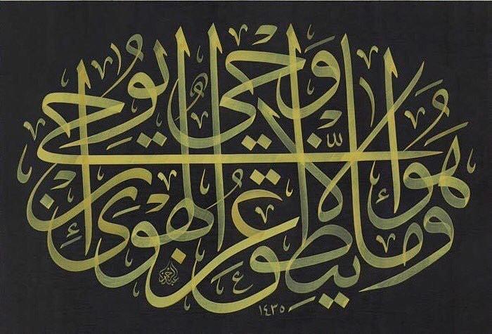 """Work Calligraphy  """"O, kendiliğinden konuşmamaktadır. Onun konuşması ancak, bildirilen bir va…- Abdurrahman Depeler"""