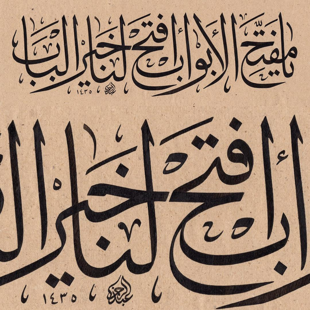 Work Calligraphy Ey kapıları açan(Rabbim), bize en hayırlı kapılar aç. يا مفتّح الأبواب إفتَحْ لن…- Abdurrahman Depeler