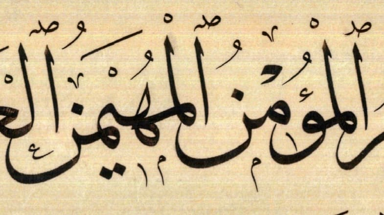 الاستاذ محمد جابر حفظه الله…