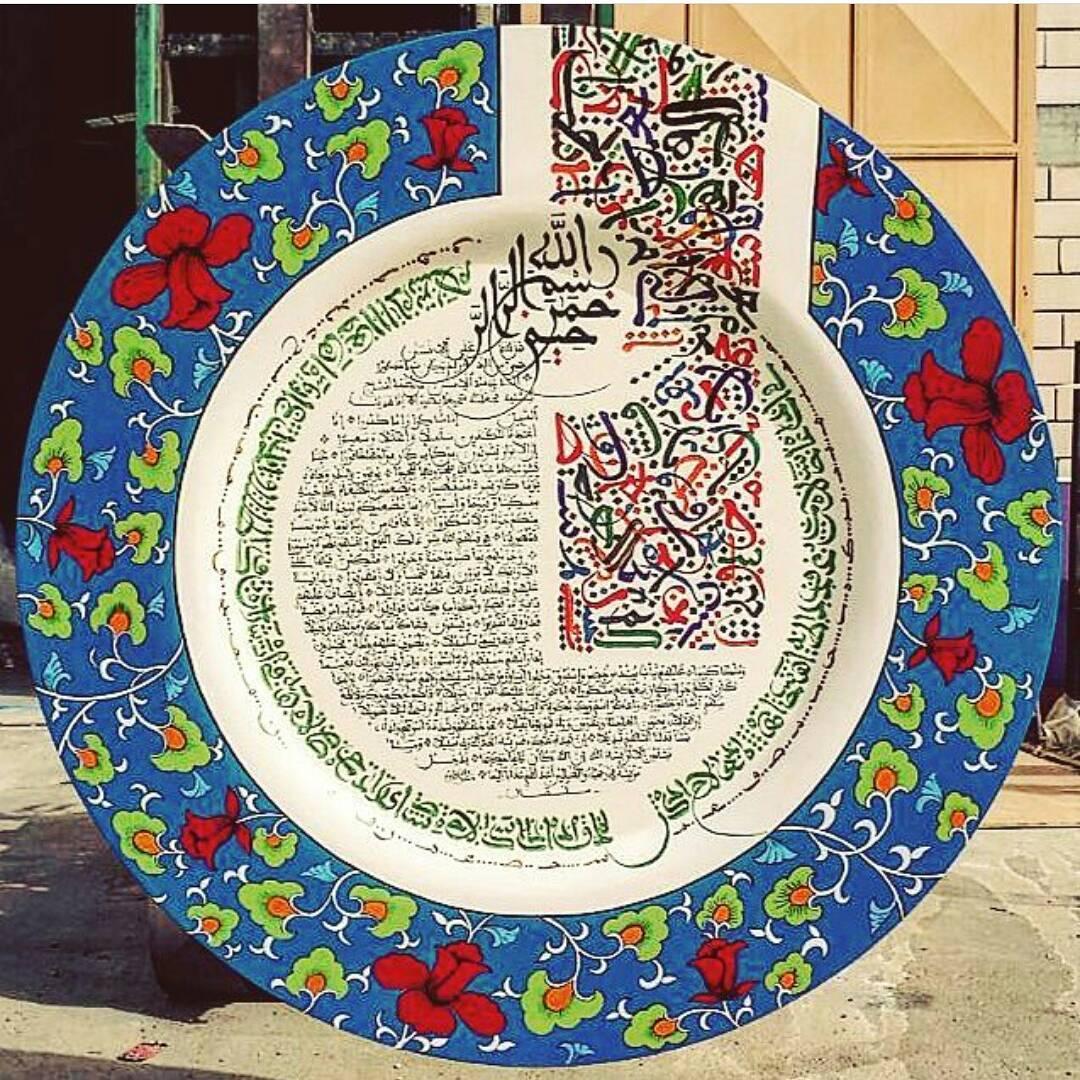 By @feras_kattan . . . #plate#Arabic#Calligraphy#maghribi#Morocco#script#quran#K... 1