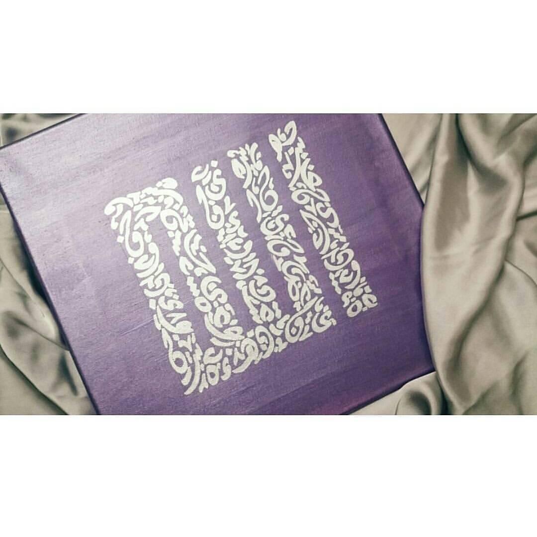 By @marwa_kamaleldin . . . #Allah#God#divine#creator#Calligraphy#Arabic#art#spir... 9