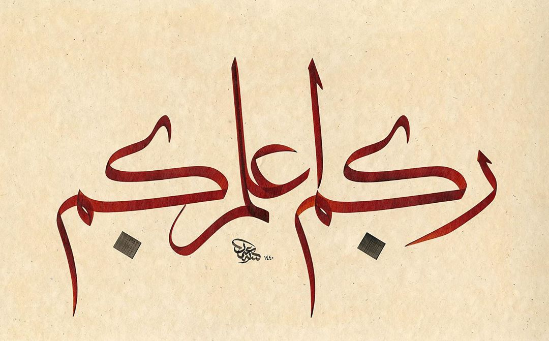 "Donwload Photo Kaligrafi ""Sizi en iyi bilen Rabbinizdir"" İsra Suresi 54. Ayet #hat #hattat #hatsanatı #ca…- Osman Ozcay"
