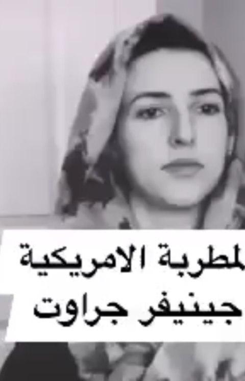 Donwload Photo Khat Unik American singer Jennifer Grout converted to Islam. She had stunned the world wit… – Yushaa Abdullah